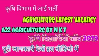 कृषि विभाग की नई भर्ती /Agriculture latest vacancy/agriculture new job notification /Agjob2020_21