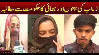 Meet siblings of Zainab | #JusticeForZainab | #Kasur | #PunjabPolice