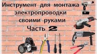 Инструмент для монтажа электропроводки своими руками(В данном видео ролики описывается инструмент необходимый для монтажа электропроводки своими руками, а..., 2016-11-21T15:42:31.000Z)