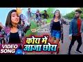 #VIDEO | कोरा में आजा छोरा | #Akshara Singh | KORA ME AAJA CHHORA | New Hindi Rap Song 2020