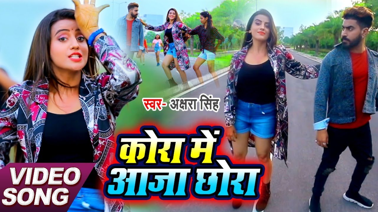 #VIDEO | कोरा में आजा छोरा | #Akshara Singh | KORA ME AAJA CHHORA | New Hindi Rap Song 2020