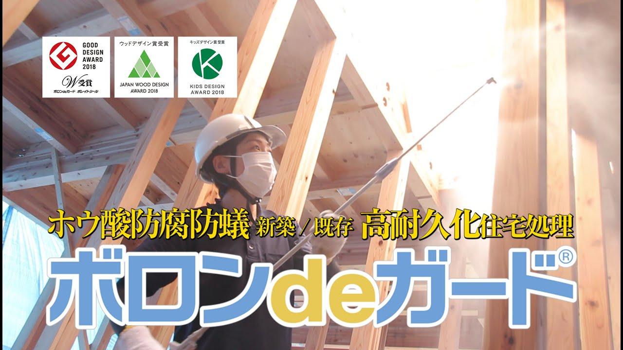 木材超耐久処理ボロンdeガード®