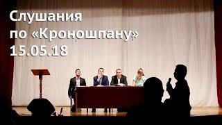 Слушания по Кроношпану 15.05.18