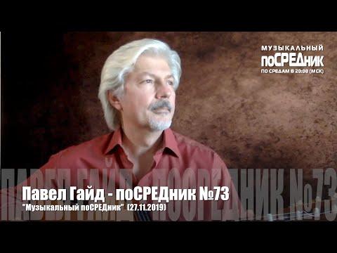 """73-й """"Музыкальный поСРЕДник"""" - Павел Гайд"""