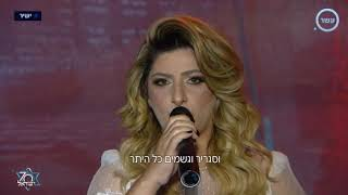Israel 70th Opening Spectacle 18/4/18 20:00 - 21:00 ישראל 70 מופע הפתיחה