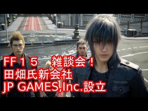 生放送 FF15雑談会 田畑氏新会社JP GAMES,Inc.設立!