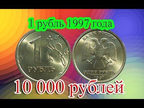 Стоимость редких монет. Как распознать дорогие монеты России достоинством 1 рубль 1997 года