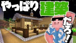 【マイクラ】#4 ネザー要塞?そんなことより家作りだ!!【ドズぼん】【40人ク…