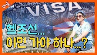 헬조선, 한국에서 못 살겠다? (feat. 캘리포니아 어바인)