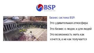 Суть онлайн бизнес-системы BSP
