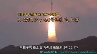 x線天文衛星 astro h h iiaロケット30号機 打ち上げライブ中継 launch of astro h h iia f30 live broadcast 録画