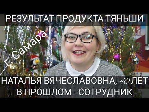 РЕЗУЛЬТАТ ПРОДУКТА ТЯНЬШИ. АЛЕРГИЯ! КОЛЕНИ! Наталья Вячеславовна, 40 лет, г. Самара.