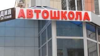 Светодиодная вывеска. Изготовление вывесок в Казани http://izgotovlenie-vivesok.ru/(, 2013-05-13T17:37:38.000Z)