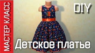 Как сшить детское платье по своим размерам МК How to sew children dress in own size DIY(Как сшить детское платье по своим размерам - https://youtu.be/8sQieUKQdPE Все видео канала ..., 2016-08-13T20:29:09.000Z)