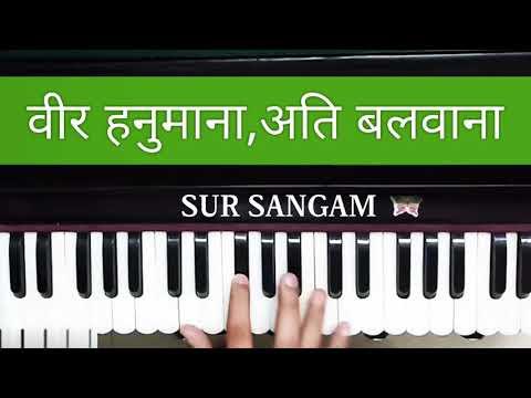 Veer Hanumana Ati Balvana Ram Nam Rasiyo Re | Harmonium |Sur Sangam Music Class | Bhajan