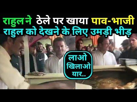 Rahul Gandhi ने फुटपाथ पर खाया पाव-भाजी || Rahul को देखने के लिए उमड़ी भारी भीड़ || Gujarat Election