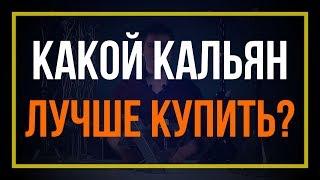 видео купить кальян Украина