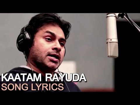 Kaatama Rayuda Song With Lyrics By Powerstar Pawan Kalyan - Attarrintiki Daaredi