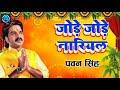 pawan singh chhath puja songs 2019 Jode-jode nariyal Bhojpuri Chath Song by PawanSingh