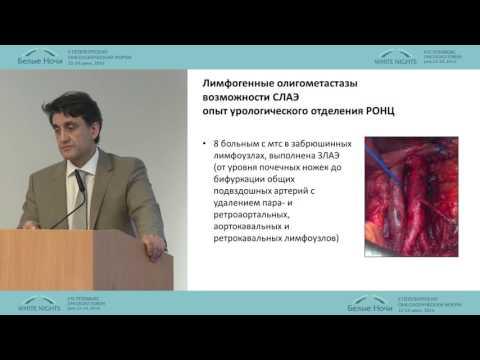 Лечение рецидивов рака простаты после радикальных методов терапии