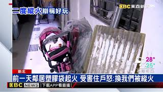 連2天遭縱火!兒童三輪車被燒 住戶驚:旁有瓦斯桶