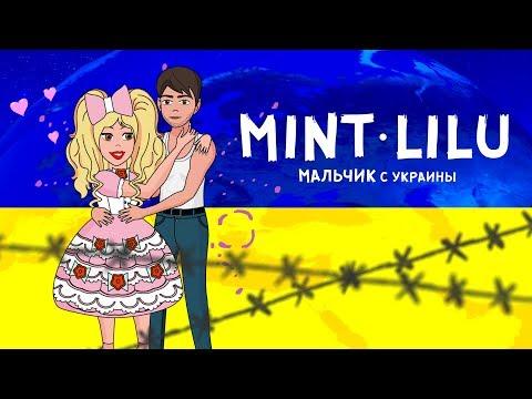 Смотреть клип Mint Lilu - Мальчик С Украины