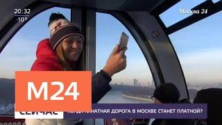 Смотреть видео Когда канатная дорога в Москве станет платной - Москва 24 онлайн