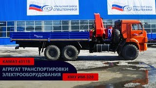АТЭ-8 Камаз 43118-3078-46 с КМУ ИМ-320