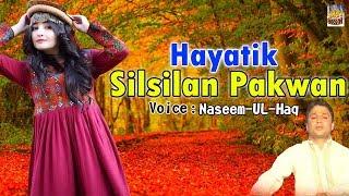 Hayatik Silsilan Pakwan | Hit Gazal | Oosh 2129  | Naseem-Ul-Haq