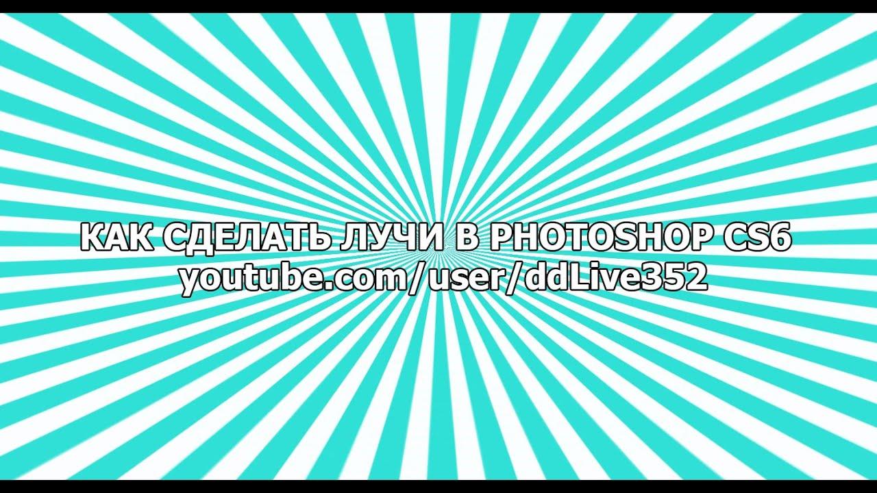 Как сделать лучи солнца в фотошопе cs6