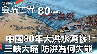 中國80年大洪水淹慘!三峽大壩 防洪為何失能-李四端的雲端世界