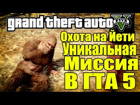 GTA 5 - Охота не Снежного...