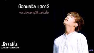 THAISUB︱ BTS Jungkook -  'Breathe (한숨)'︱Lee Hi Cover