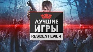 Лучшие игры - Resident Evil 4 [Владимир Иванов]