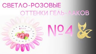 Палитра светло-розовых оттенков гель-лаков FOX N4