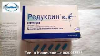 Препарат для похудания, Редуксин-10 (90 капсул) в Кишиневе