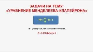 № 157. Неорганическая химия. Тема 17. Основные законы химии. Часть 12. Задачи