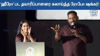 robo-shankar-funny-speech-at-hero-movie-trailer-launch-hero-trailer-hindu-tamil-thisai