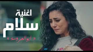 اغنية سلام تقطع القلب مسلسل ابو العروسة