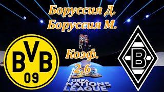 Боруссия Д Боруссия М Германия Бундеслига 19 09 2020 Прогноз и Ставки на Футбол