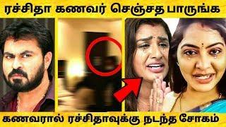 இனி சீரியல்ல நடிக்கமாட்டேன் Rachitha கணவர் பூவே பூச்சூடவா சக்தி திடீர் விலகல் ! Tamil Serial Actor