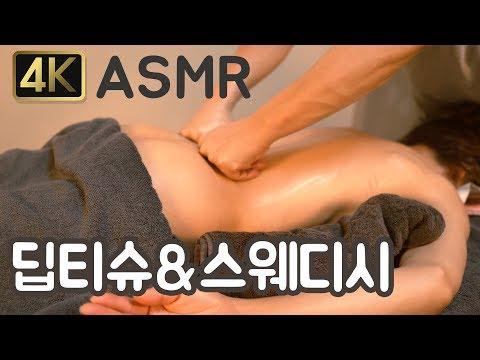 딥티슈 스웨디시마사지 리얼사운드 ASMR deep tissue swedish massage techniques