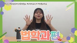 2021 정선군 진로박람회 대학학과소개 '법학과'