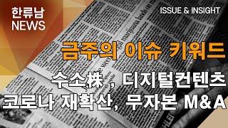 한류남 - 금주의 이슈 키워드  ( 수소수 한화솔루션,…