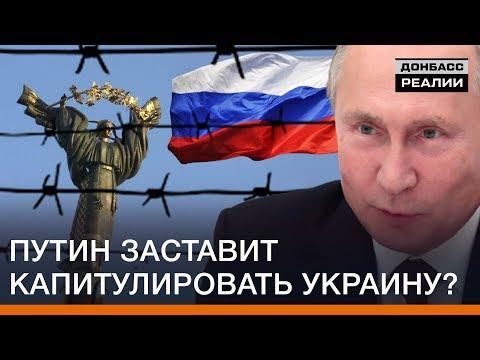 Путин заставит капитулировать