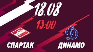 «Спартак» - «Динамо» 2:0