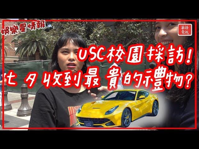美國USC校園採訪七夕送超跑? USC街訪片段 娛樂星情報 080719