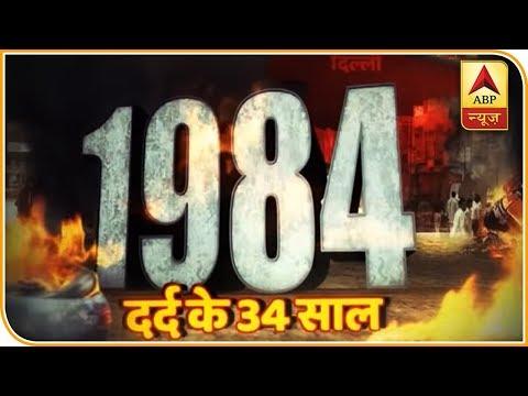 Documentary: Unheard Stories of 1984 anti-SIKH RIOTS in Delhi | ABP News