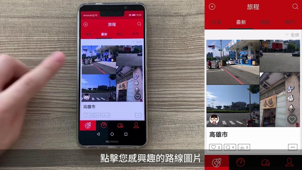 如何從旅程開啟導航 Android - YouTube