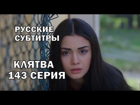 КЛЯТВА 143 СЕРИЯ РУССКИЕ СУБТИТРЫ. Yemin 143. Bölüm